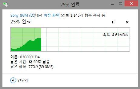 [Windows 8] 파일 바꾸기 또는 건너뛰기 달라진 모습 살펴보기