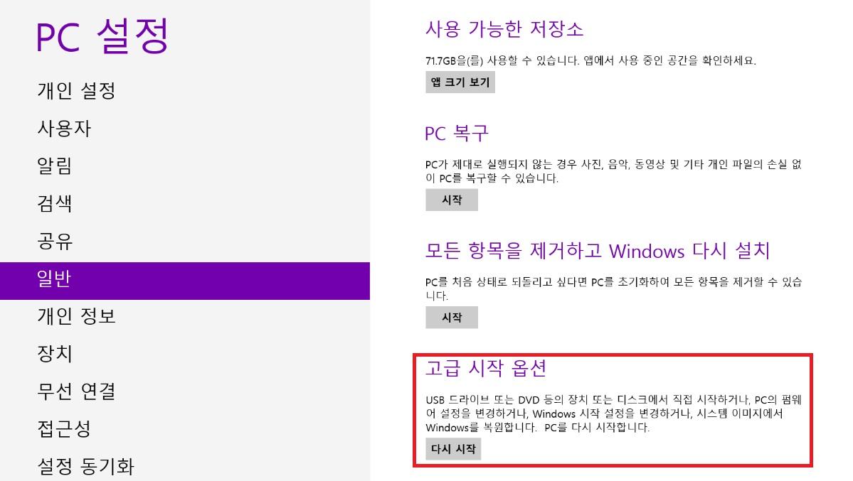 [Windows 8] 안전 모드를 사용하고 싶습니다.