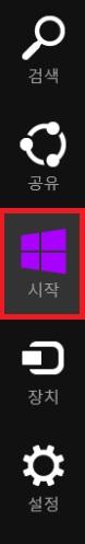 [Windows 8] 데스크탑 모드를 사용하고 싶습니다.