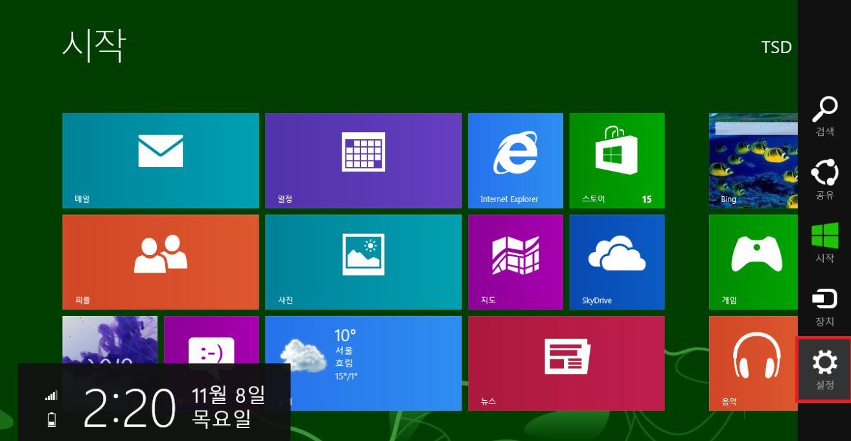 [Windows 8 계정] Microsoft 계정 추가하는 법