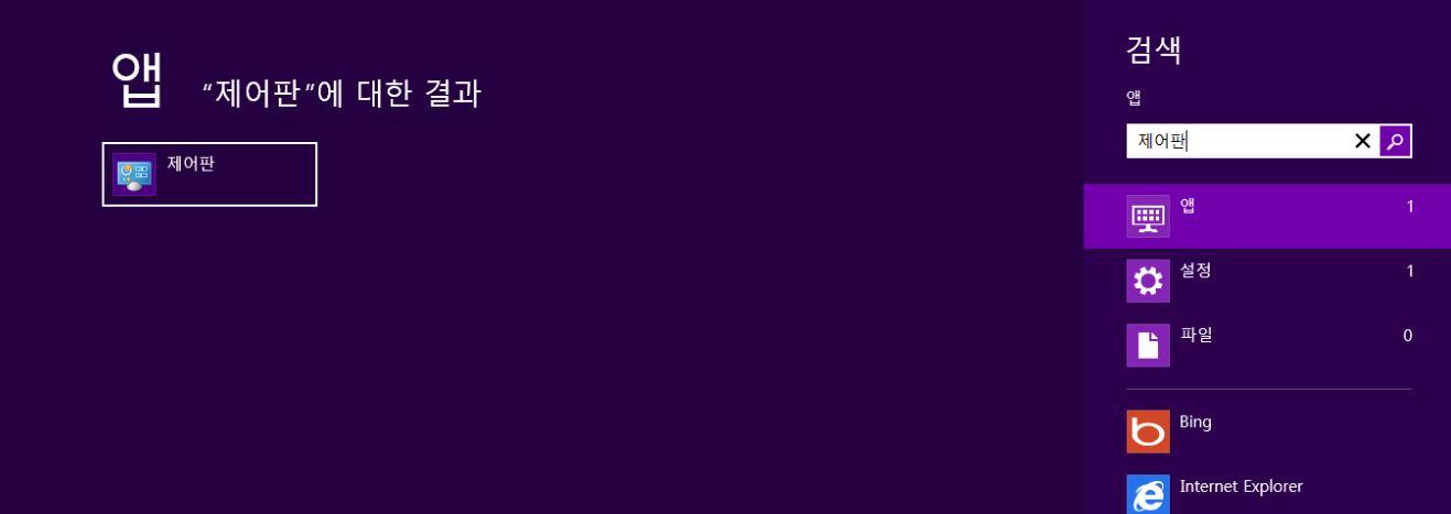 [Windows 8] Windows 표시 언어를 바꾸고 싶습니다.