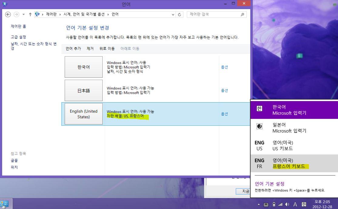 [Windows 8] 언어 입력 방법을 바꾸고 싶습니다.