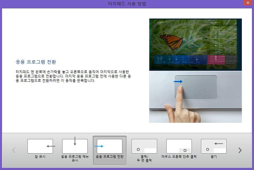 [Windows 8] 터치 패드 사용법을 알고 싶습니다.