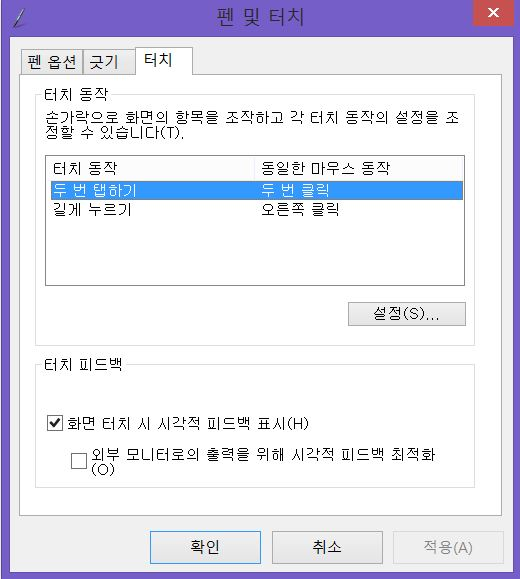 [Windows 8 터치] 펜 및 터치 동작을 보정하려면 어떻게 하나요?