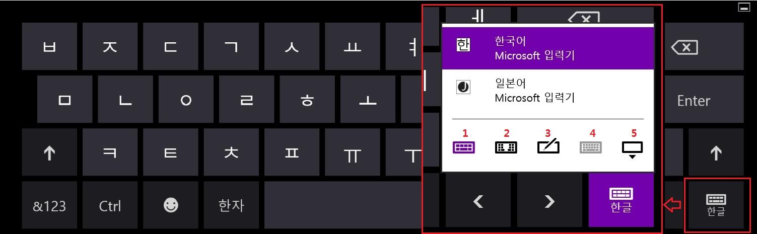 [Windows 8] 화상 키보드 사용 방법