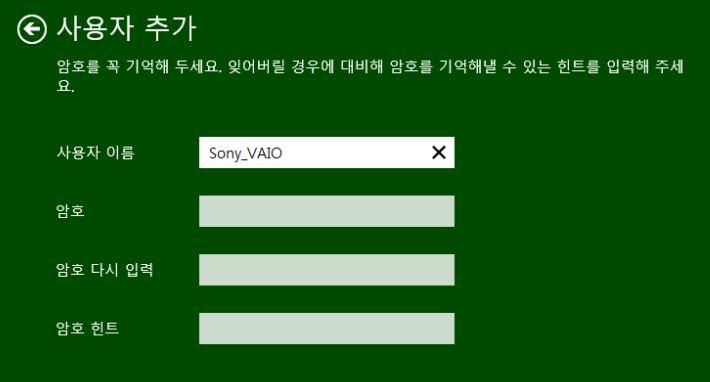 [Windows 8 계정] 로컬 계정 만드는 법
