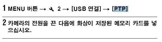 USB 연결시,대용량 저장모드로 했지만 사진이 보이지않습니다.