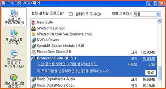 Windows Vista 업그레이드 방법