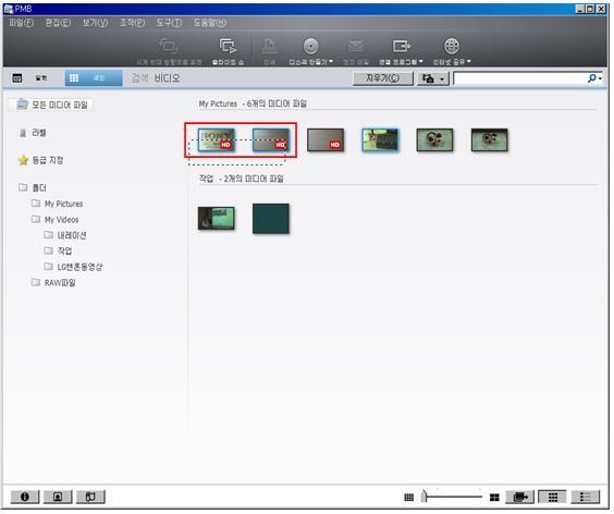 PMB를 이용한 영상 결합(합치기) 방법 (Ver 5.5)