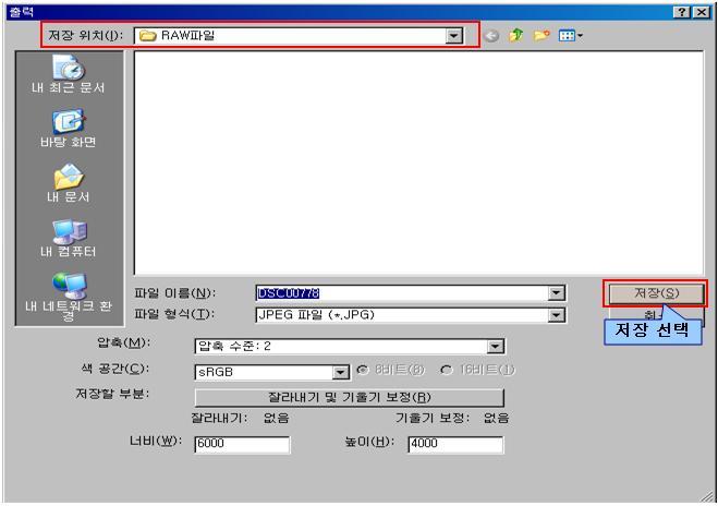 RAW파일 편집 후 JPEG로 변환하는 방법
