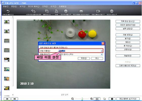 PMB를 이용하여 사진에 날짜 표시하는 방법