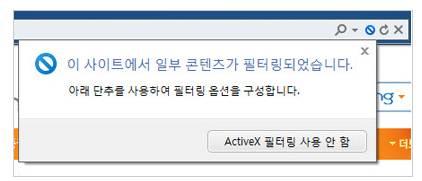 [IE10] ActiveX 필터링 기능을 사용하고 싶습니다.