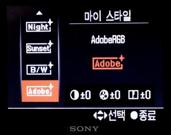 마이스타일 기능에서 Adobe RGB란 무엇인가요?