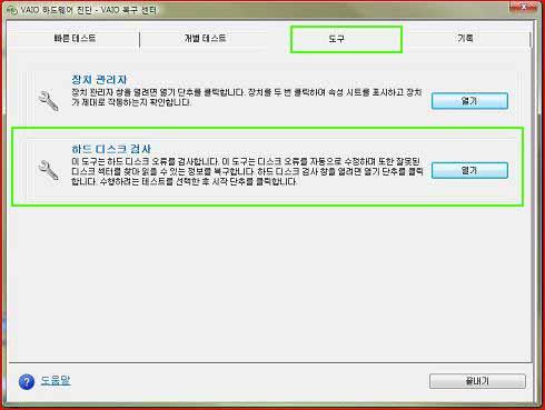 [하드웨어 관련] 하드 디스크 에러 복구 방법