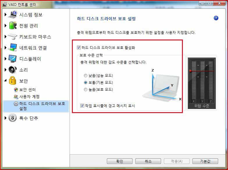 [하드 디스크 관련] HDD Protection 기능이 무엇인가요?