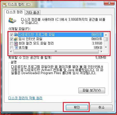 [하드 디스크 관련] 하드 디스크 정리하기