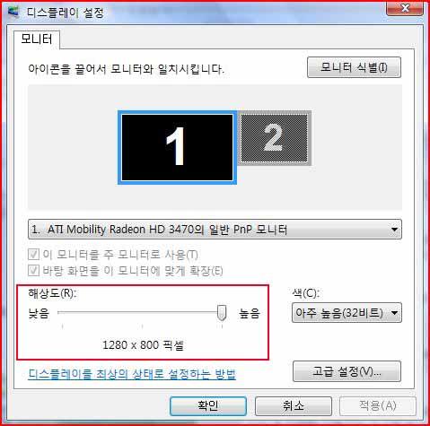 [LCD 관련] LCD 화면 해상도를 변경하려면 어떻게 하나요?