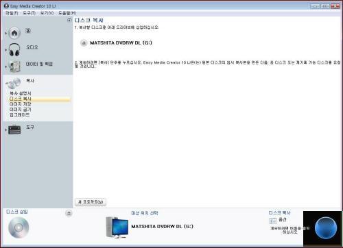 [ODD 관련] 디스크를 복사 하는 방법