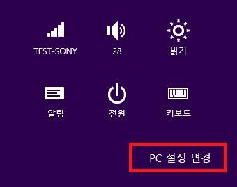 [Windows 8] Windows 업데이트란 무엇이고, 어디에 있나요?