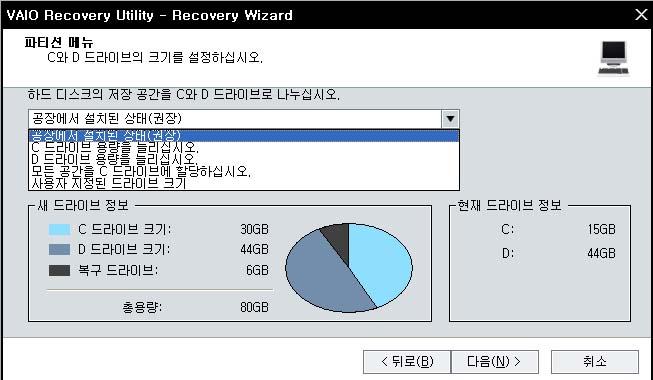 Windows를 다시설치(복구, Recovery)하는 방법