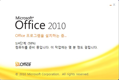 기본 제공된 Office 2010 Starter를 사용하고 싶습니다