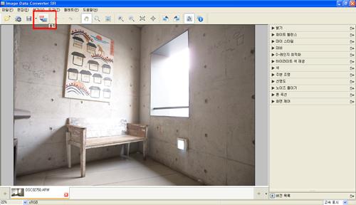 RAW 파일을 JPEG 파일로 어떻게 변환하나요?