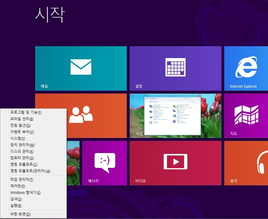 [Windows 8] 시작 메뉴는 어디에 있나요?