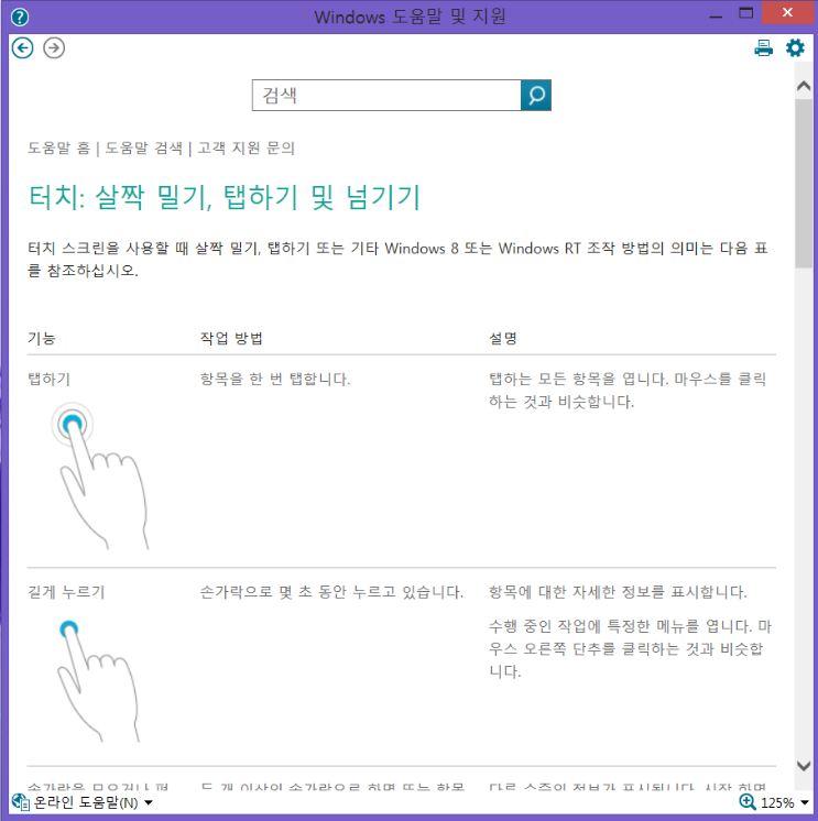 [Windows 8] Windows 도움말 활용하기