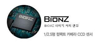 비욘즈(Bionz™) 이미징 프로세서에 대해서 알려주세요.