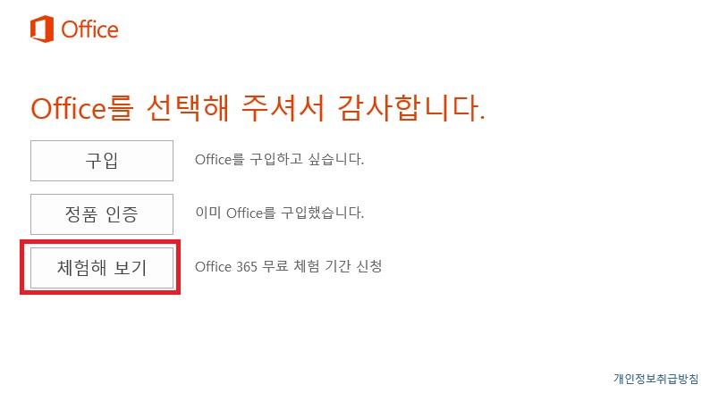 Office 365 Home Premium 한달 체험판 사용하기