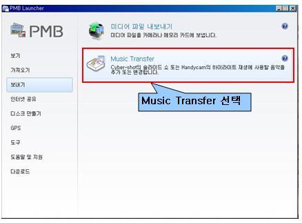 하이라이트 재생시 음악 추가하는 방법(Music Transfer)