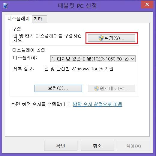 [Windows 8 터치] 터치스크린이 올바른 화면으로 이동하도록 하려면 어떻게 하나요?