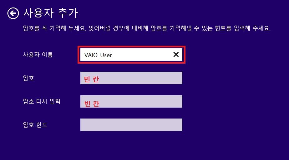 [Windows 8 계정] 그 어떤 암호없이 윈도우 사용하는 법