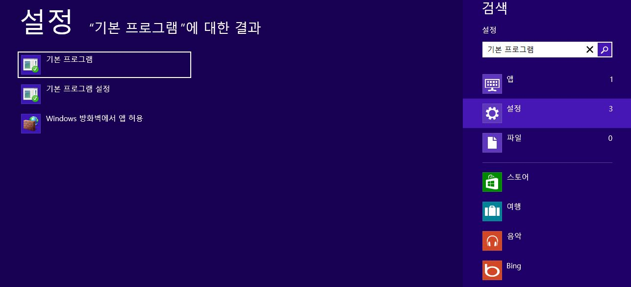 [Windows 8] 기본 프로그램 설정 사용하는 법