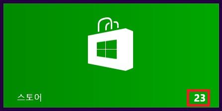 [Windows 8] 알림이란 무엇인가요?