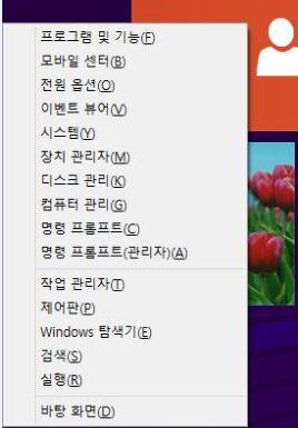 [Windows 8] 빠른 시작 메뉴(WinX메뉴) 편집하여 사용하기