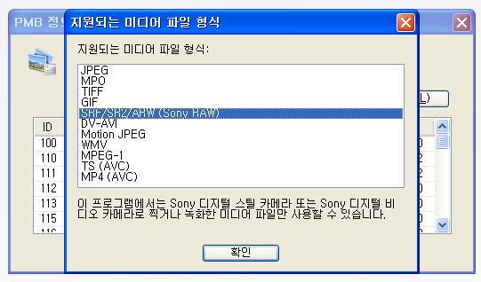 PMB 제공 소프트웨어를 설치했습니다.RAW 파일도 재생할 수 있나요?