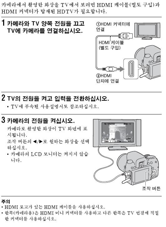 HD TV로 연결하여 사진을 볼수 있나요?
