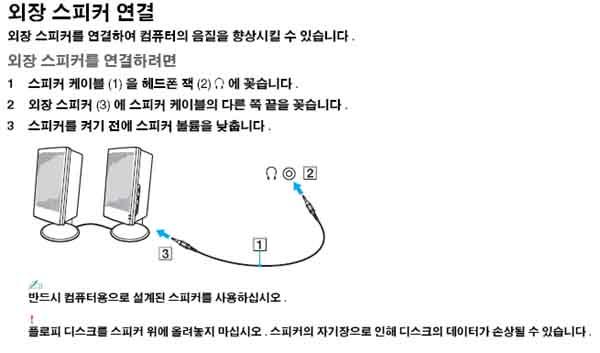 외장 스피커 연결 방법