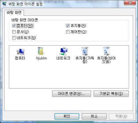 (Windows Vista)바탕화면에서 휴지통이 사라졌습니다. 다시 휴지통 아이콘이 나오게 하려면 어떻게 하나요?