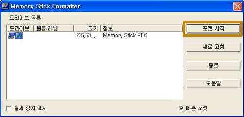 Windows XP에서 8G 메모리 스틱을 포맷하는 방법은 무엇인가요?