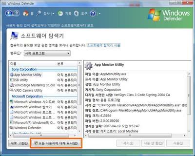 (Windows Vista) 부팅속도를 향상 시킬 수 있는 방법