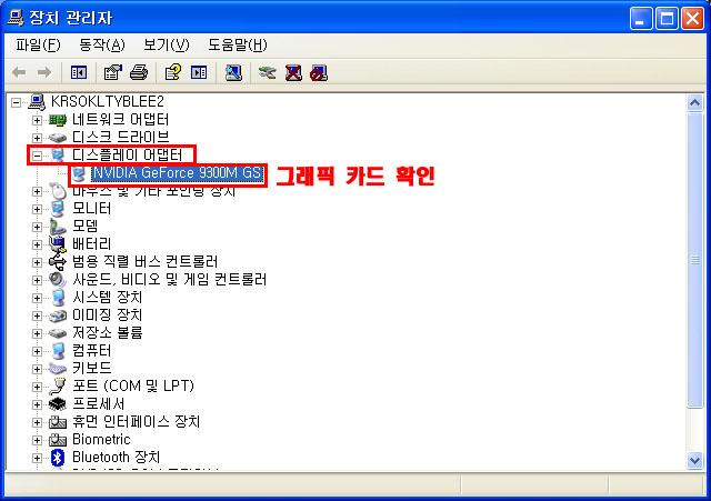 내 컴퓨터 사양 확인 하기 (운영 체제, CPU, RAM, 그래픽 카드)