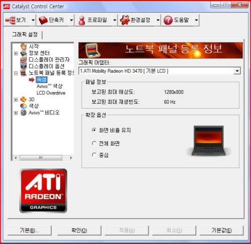 게임 실행시, 화면이 꽉 차지 않고 짤립니다.(ATI 모델)