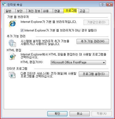 [인터넷 오류] ActiveX 삭제 방법