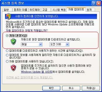 Windows 자동 업데이트는 어떻게 설정하나요?