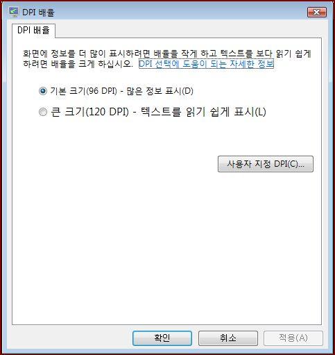 [Windows] DPI(글꼴크기) 설정을 변경하고 싶습니다.