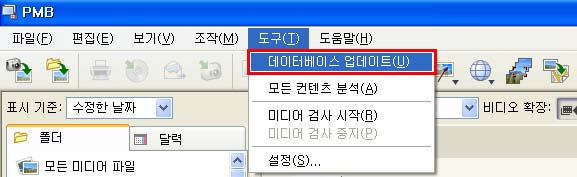 PMB(Picture Motion Browser)에서 화면-썸네일-이 X자 모양으로 나옵니다