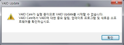 VAIO Update가 실행되지 않습니다.