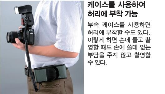 외장 플래시용 배터리 사용법